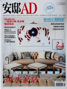 Bianca-Bufi-AD-China-cover