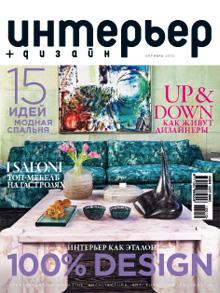Bianca-Bufi-Uhmpheb-interior-design-cover